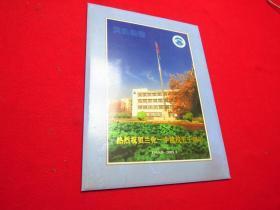 热烈祝贺兰化一中建校五十周年 邮册【面值12.8元】