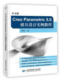 中文版Creo Parametric 5.0模具設計實例教程