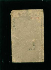 清同治木刻板:道生堂稿(道生堂小題二集)2冊全
