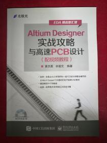 Altium Designer瀹炴垬鏀荤暐涓庨珮閫烶CB璁捐  锛堝惈鍏夌洏锛�