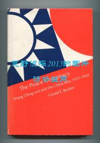 《和平阴谋:汪精卫与中日战争》(The Peace Conspiracy: Wang Ching-wei and the China War),1972年初版精装