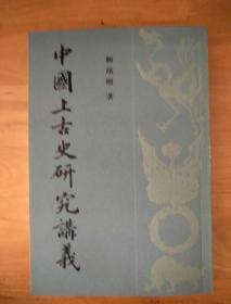 中國上古史研究講義