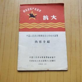 中国人民抗日军事政治大学校史展览【有多页毛林题词】
