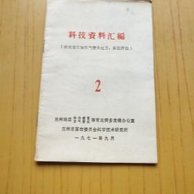 科技资料汇编 2【攻克老年慢性气管炎处方.新医疗法】