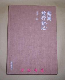 蔡瀾旅行食記(精裝毛邊未裁本)作者蔡瀾簽名