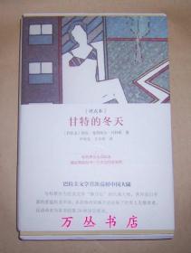 甘特的冬天(毛邊未裁本)附贈譯者尹承東簽名藏書票