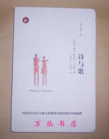 詩與歌(毛邊未裁本)作家拉美文學大家馬科斯親筆簽名藏書票
