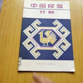 中国民歌二十首