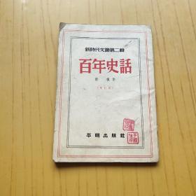 新时代文丛第二辑 百年史话