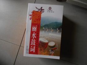 浙江省非物質文化遺產代表作叢書 第四批 麗水鼓詞