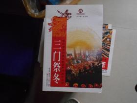 浙江省非物質文化遺產代表作叢書 第四批 三門祭冬