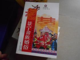 浙江省非物質文化遺產代表作叢書 第四批 景寧畬族婚俗