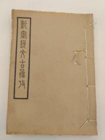 新定说文古籀考 ( 线装 1948年4月初版)
