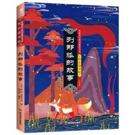 那列狐的故事 (法)M.H.季羅夫人 著 談風霞 譯 新華文軒網絡書店 正版圖書