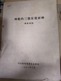 林彪的三篇反党材料