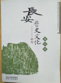 长安历史文化研究
