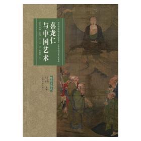 喜龍仁與中國藝術