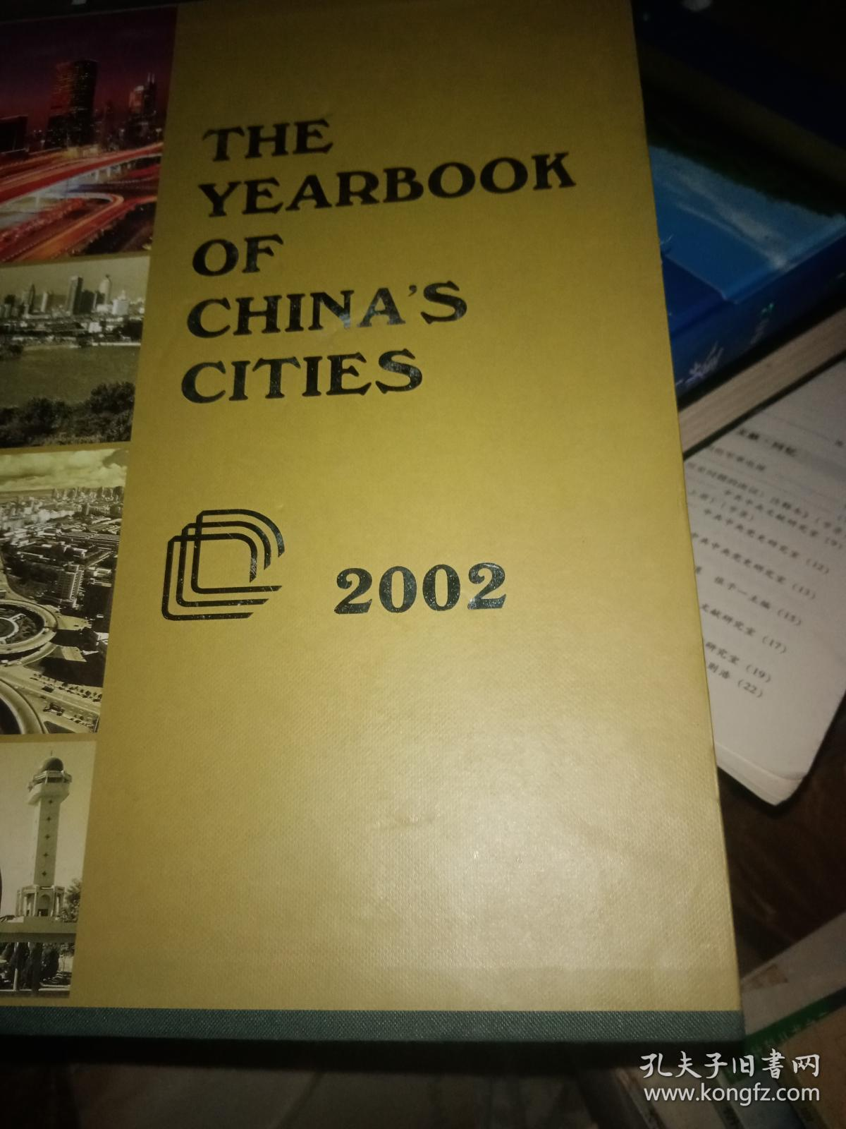 THE YEARBOOK OF CHINA S CITIES中国城市年鉴2002 英文版