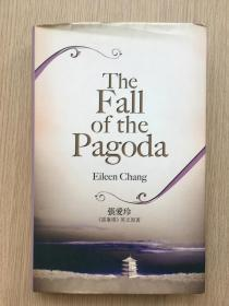 英文原版 The Fall of the Pagoda  Eileen Chang  雷峯塔 雷峰塔  张爱玲 英文原著 精装本  2010年 一版一印