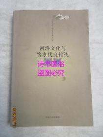 河洛文化與客家優良傳統——河洛文化與閩臺關系研究叢書(作者簽贈本)