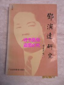 鄧演達研究——作者簽贈本