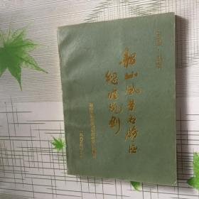 韶山风景名胜区总体规划