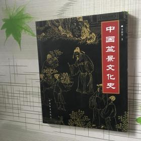 中国盆景文化史