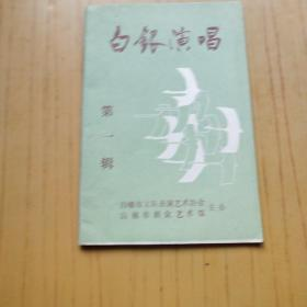 白银演唱 第一辑【创刊号】