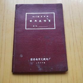 丰-1型丰收牌使用说明书