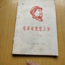 毛泽东思想万岁【1949.9-1957.12】