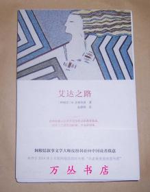 艾達之路(毛邊未裁本)附贈譯者趙德明簽名藏書票