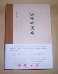 晚明大變局(精裝毛邊未裁本)作者樊樹志簽名鈐印  附贈中華書局聚珍文化成立三周年紀念書票