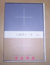 八道灣十一號(毛邊未裁本)作者黃喬生簽名鈐印