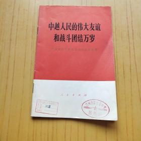 中越人民的伟大友谊和战斗团结万岁:中国党政代表团访问越南文件集