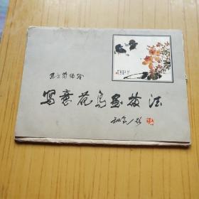 写意花鸟画技法-张世简编绘[活页32张全】