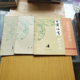 甘肃体育史料专辑.1985年第1-4【2.3.合刊】.甘肃体育史料【1986.3】.共4册合售