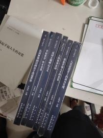 新大眾哲學﹒1,2,4,5,6,7冊﹒六冊和售  少3