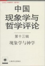 中國現象學與哲學評論(第13輯):現象學與神學