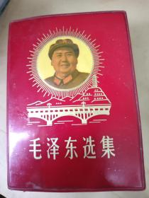 毛泽东选集大延安
