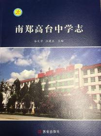 南郑高台中学志