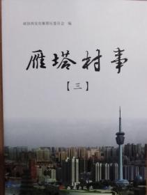 雁塔村事(三)
