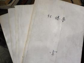 红楼梦四册(封皮有破损 但包了书皮)