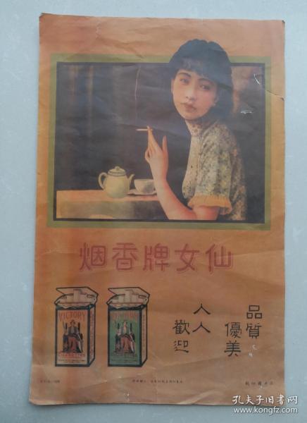 民国广告宣传画。   民国仙女牌香烟广告宣传画。尺寸:38cmx24.5cm。