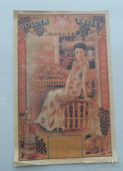 民国广告宣传画:  民国金谷白兰地酒美女广告宣传画,尺寸38cmx24.5cm。