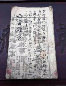 《六言雜字》民國精寫本封面有題詞