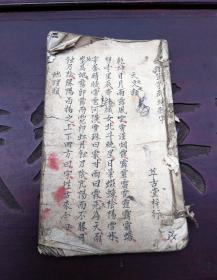 《新刻便蒙群珠雜字》雜字寫本