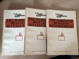 THE WORLD OF BUSINESS MANAGEMENT(企業經營管理教材)