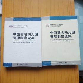 中国著名幼儿园管理制度全集 1.2【缺3】.包邮
