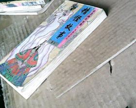 鍗庡绁炲鏁呬簨锛氱簿鎬晠浜嬶紙94骞�1鐗�1鍗帮紝婊�50鍏冨厤閭垂锛�