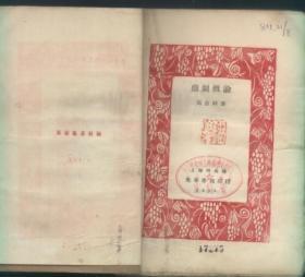 1929骞村垵鐗堟瘺杈规湰銆婃垙鍓ф璁恒�嬪悗琛ュ皝闈�